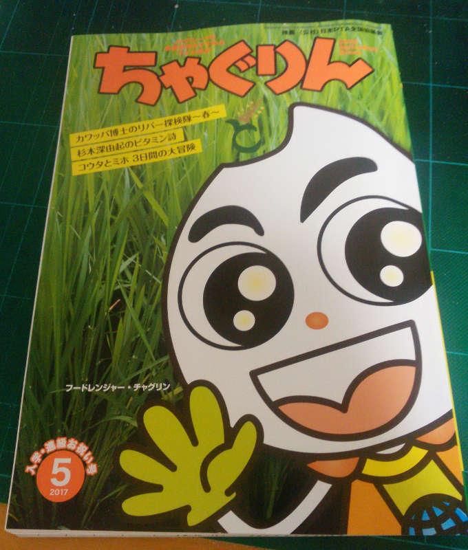 f:id:manga-imaking:20170525210516j:plain