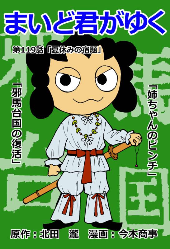 f:id:manga-imaking:20170831205553j:plain