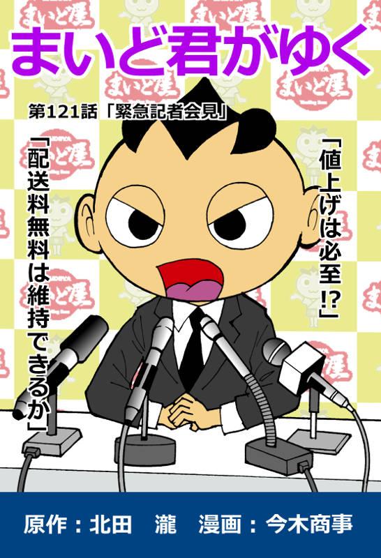 f:id:manga-imaking:20170930153703j:plain