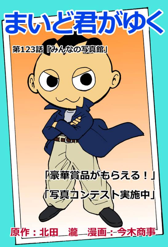 f:id:manga-imaking:20171031163458j:plain