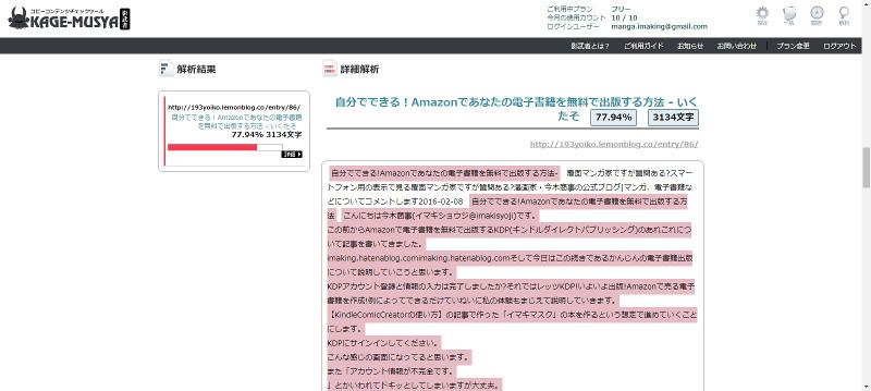 f:id:manga-imaking:20171120214525j:plain
