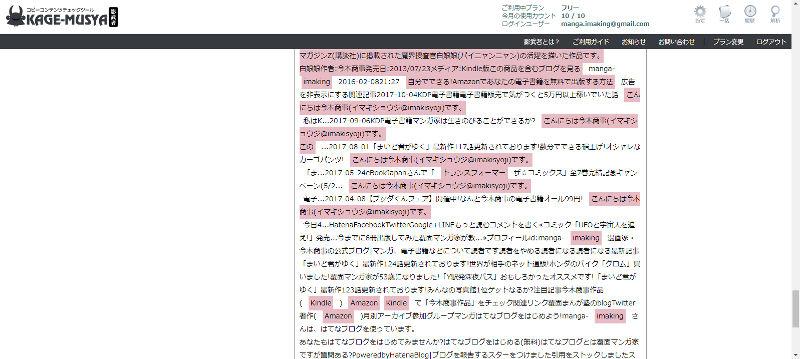 f:id:manga-imaking:20171120214627j:plain