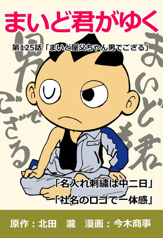 f:id:manga-imaking:20171201082343j:plain