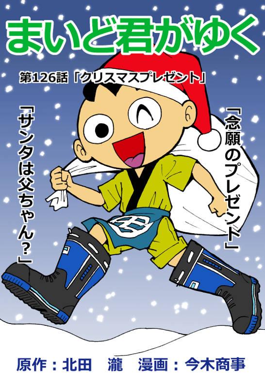 f:id:manga-imaking:20171215231310j:plain