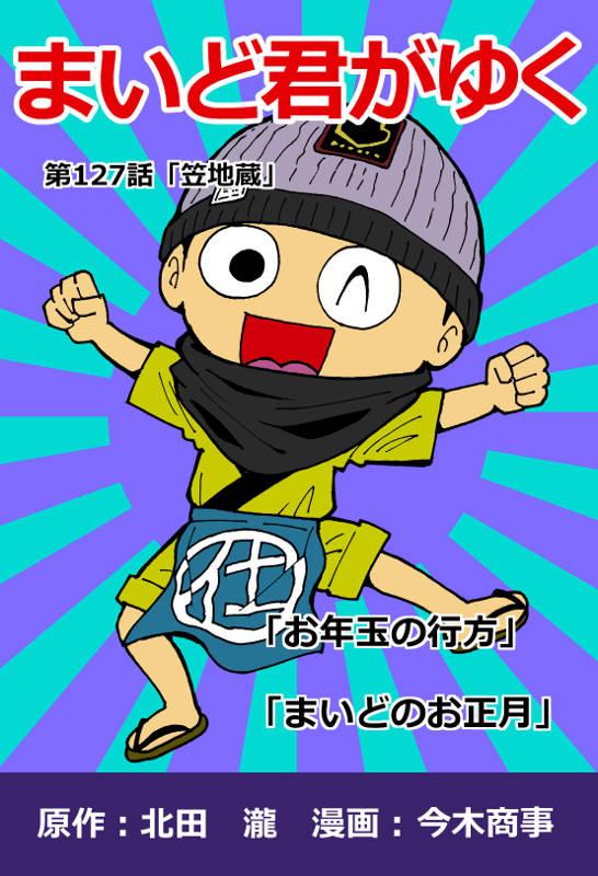 f:id:manga-imaking:20171230163216j:plain