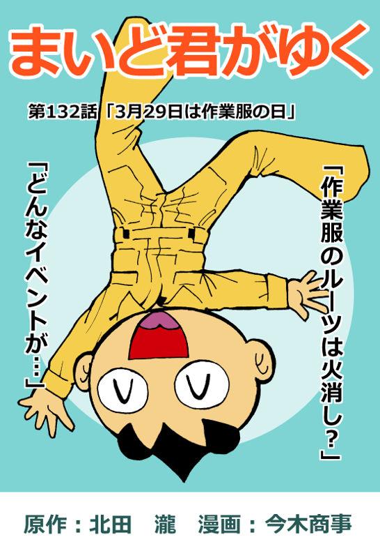 f:id:manga-imaking:20180314084049j:plain