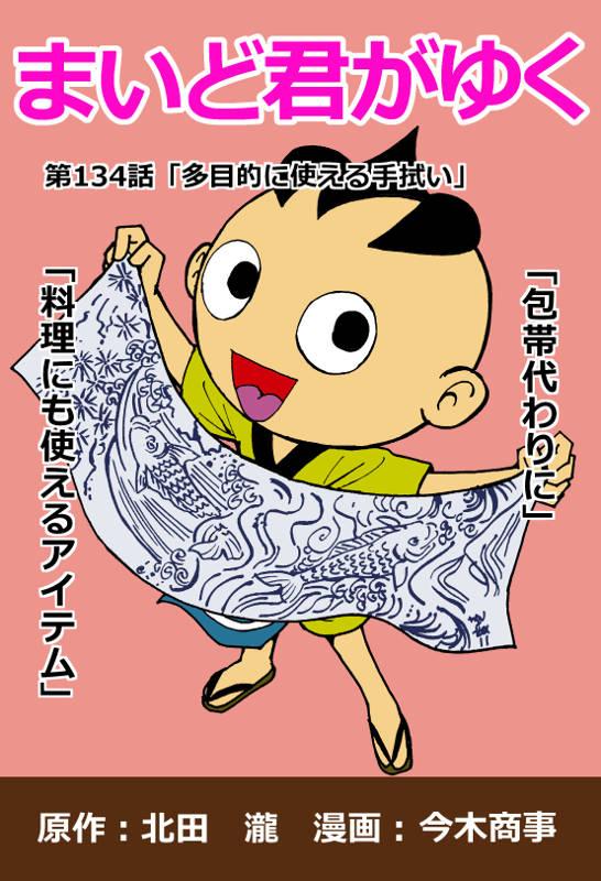 f:id:manga-imaking:20180415174705j:plain