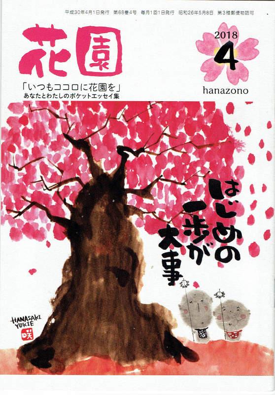 f:id:manga-imaking:20180418143943j:plain
