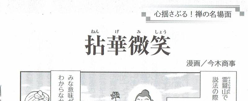 f:id:manga-imaking:20180418145246j:plain