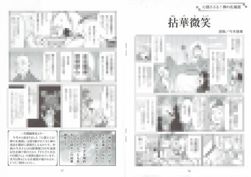f:id:manga-imaking:20180418150719j:plain