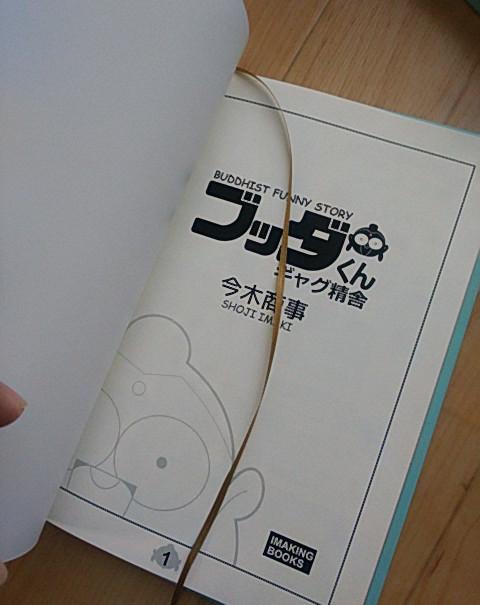 f:id:manga-imaking:20180504111327j:plain