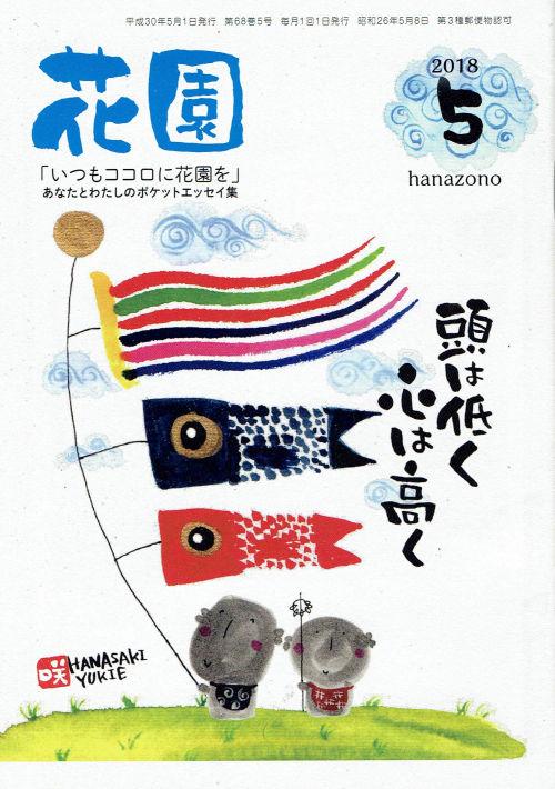 f:id:manga-imaking:20180508210131j:plain