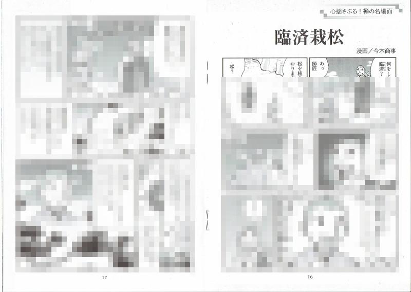 f:id:manga-imaking:20180508210147j:plain