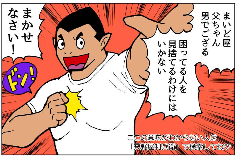 f:id:manga-imaking:20180511141807j:plain
