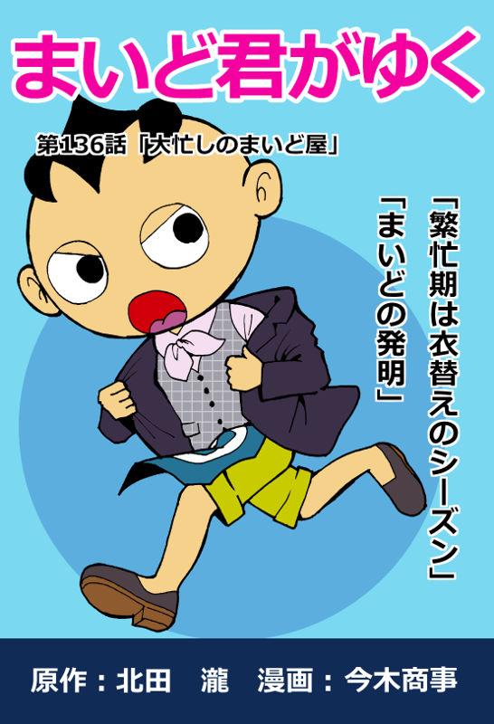 f:id:manga-imaking:20180515205442j:plain