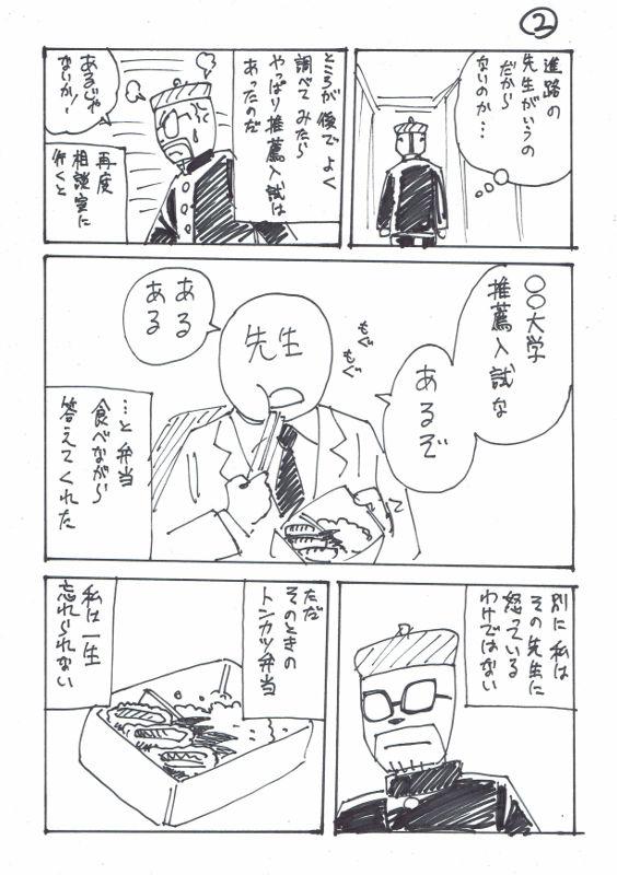 f:id:manga-imaking:20180526111817j:plain