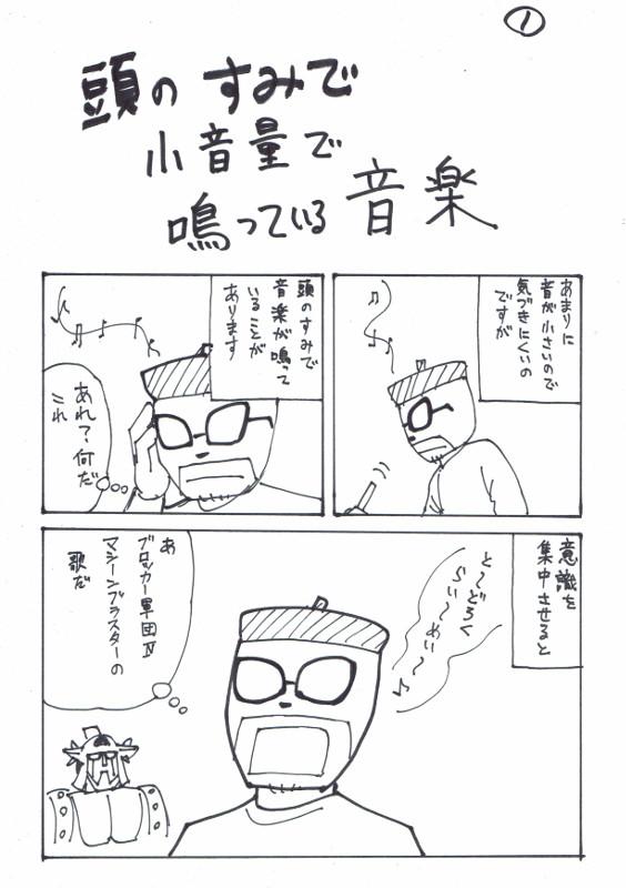 f:id:manga-imaking:20180531142629j:plain