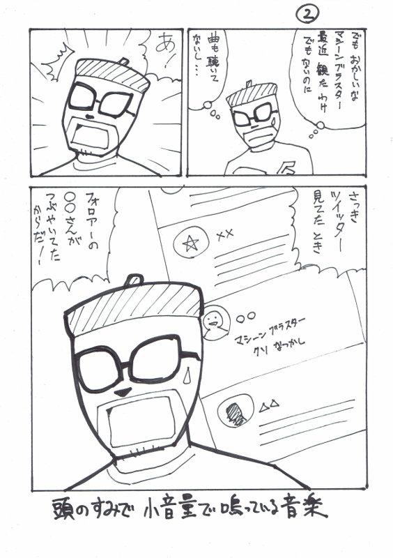 f:id:manga-imaking:20180531142642j:plain