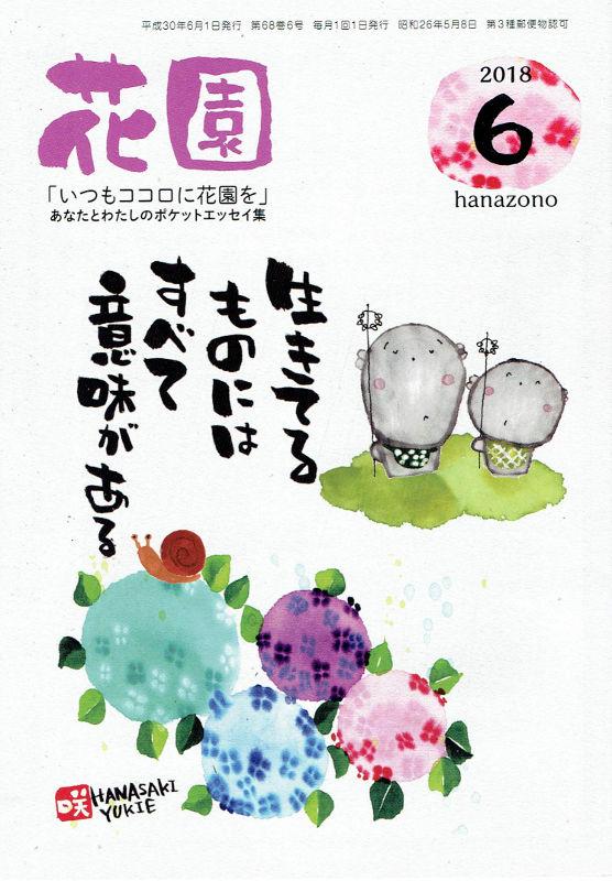 f:id:manga-imaking:20180603172948j:plain