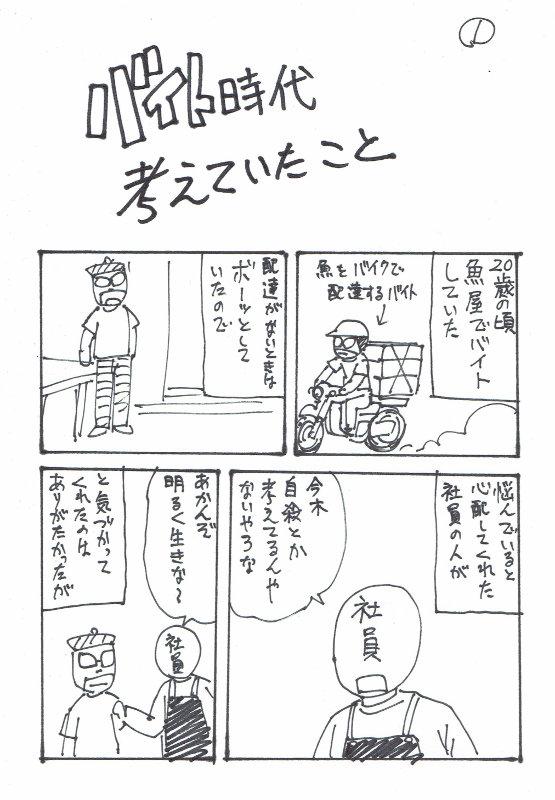 f:id:manga-imaking:20180604160552j:plain