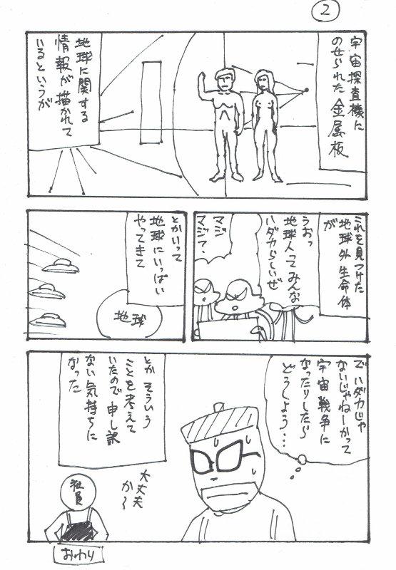 f:id:manga-imaking:20180604160608j:plain
