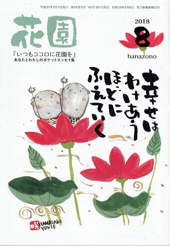 f:id:manga-imaking:20180802185946j:plain