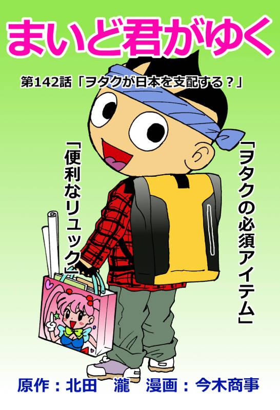 f:id:manga-imaking:20180816161406j:plain