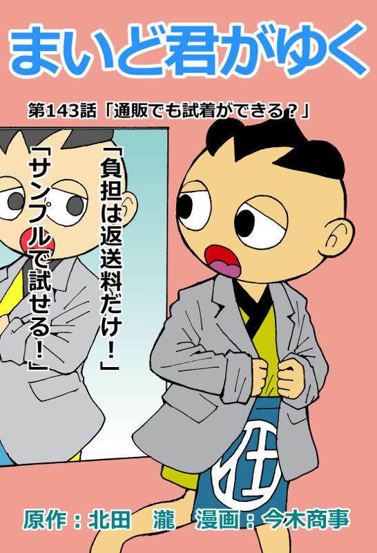 f:id:manga-imaking:20180901220227j:plain