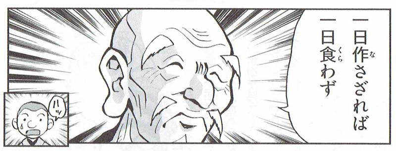 f:id:manga-imaking:20180906135501j:plain