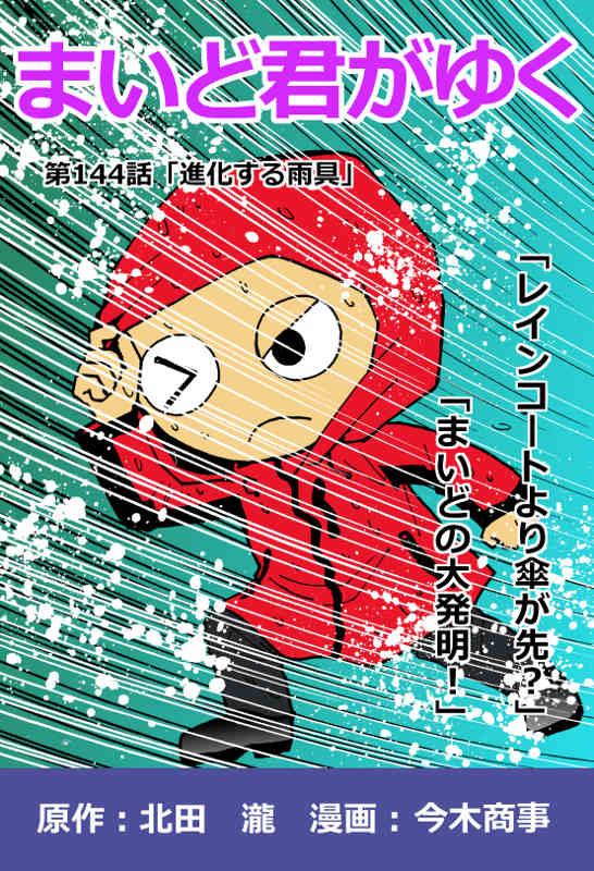 f:id:manga-imaking:20180916113010j:plain