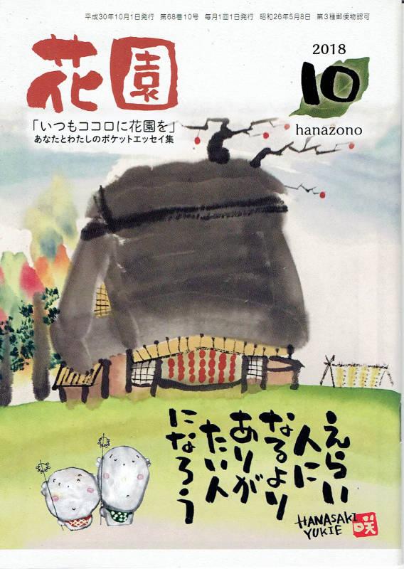 f:id:manga-imaking:20181004175400j:plain