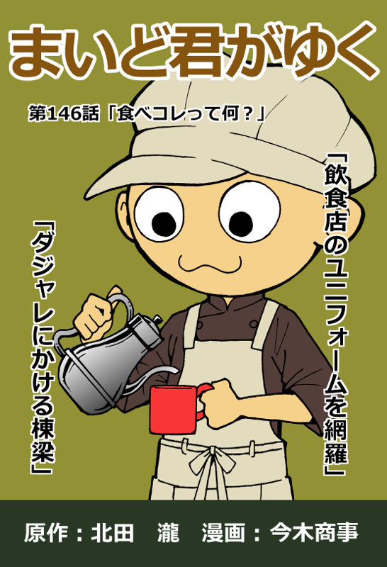 f:id:manga-imaking:20181016110941j:plain