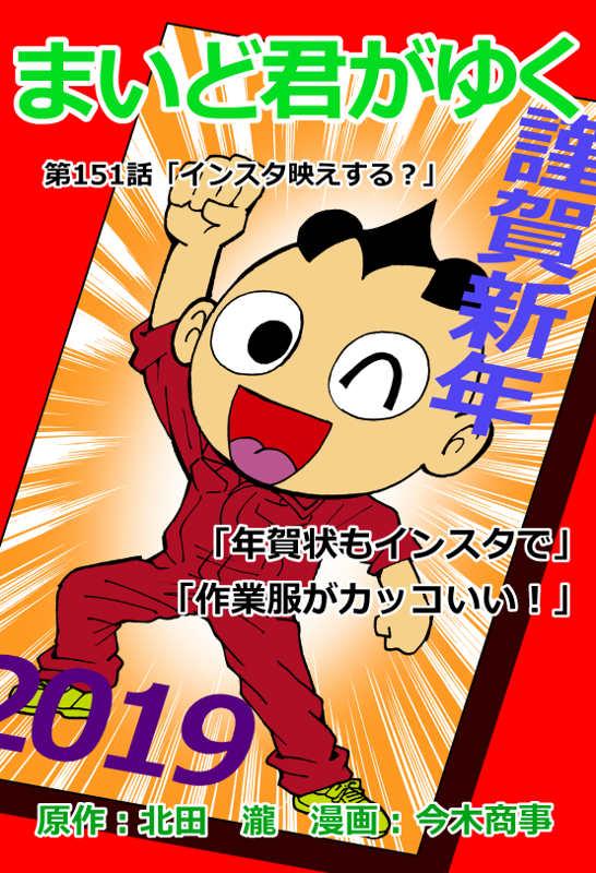 f:id:manga-imaking:20181231111336j:plain
