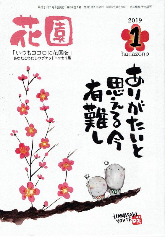 f:id:manga-imaking:20190111095739j:plain