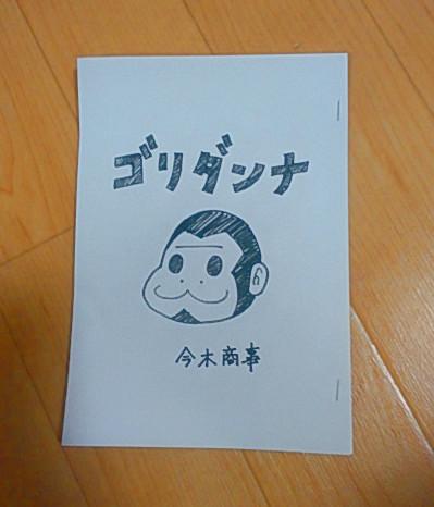 f:id:manga-imaking:20190215172433j:plain