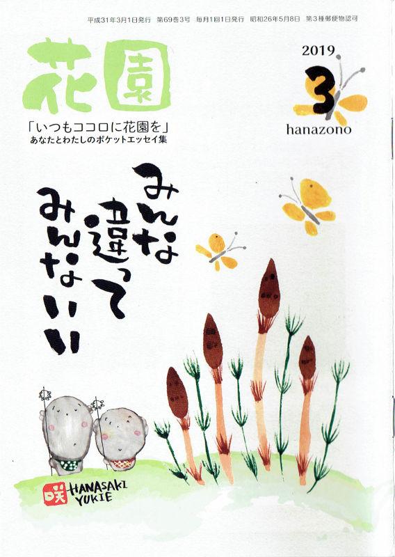 f:id:manga-imaking:20190314182232j:plain