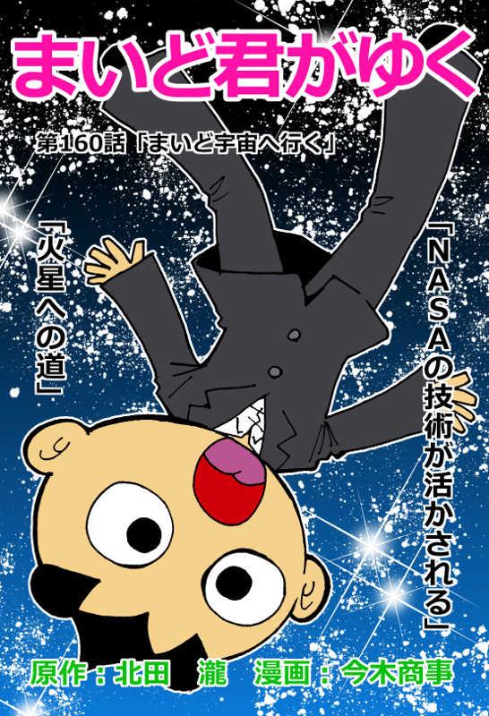 f:id:manga-imaking:20190514104642j:plain