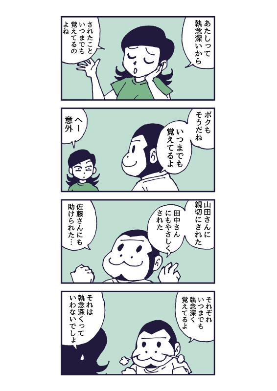 f:id:manga-imaking:20190519182844j:plain