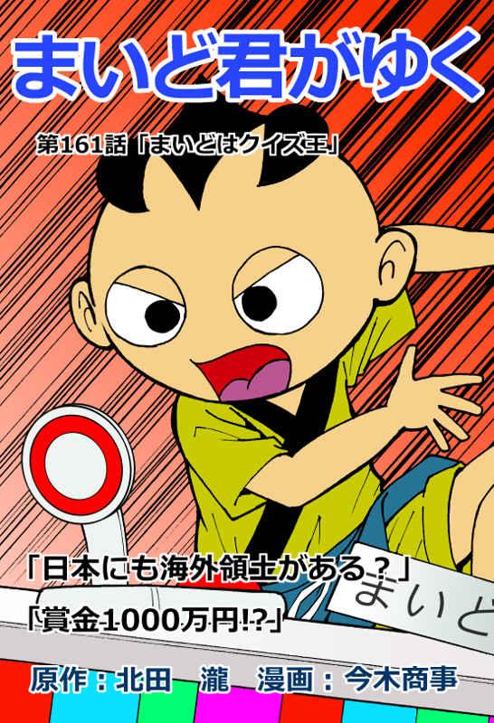 f:id:manga-imaking:20190531164955j:plain