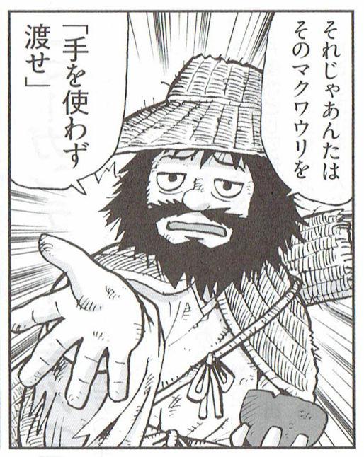 f:id:manga-imaking:20190602125831j:plain
