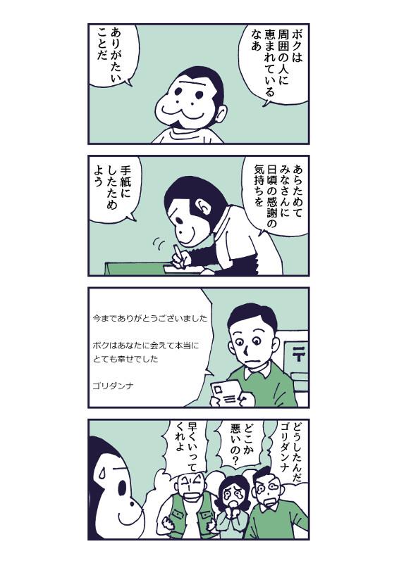 f:id:manga-imaking:20190603181259j:plain
