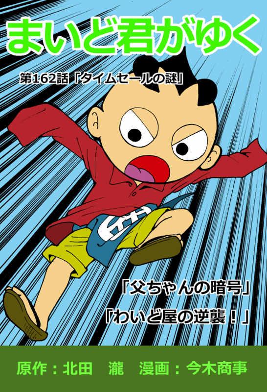 f:id:manga-imaking:20190614144545j:plain