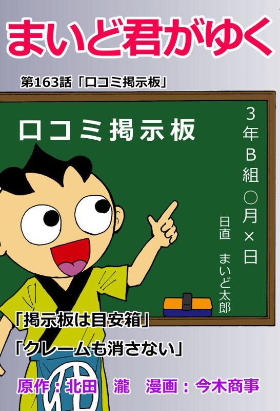 f:id:manga-imaking:20190630170118j:plain