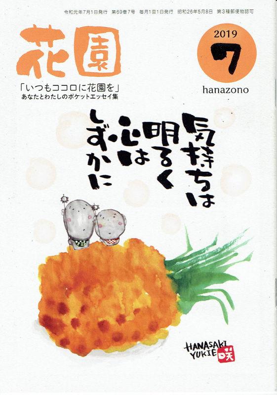 f:id:manga-imaking:20190703163913j:plain