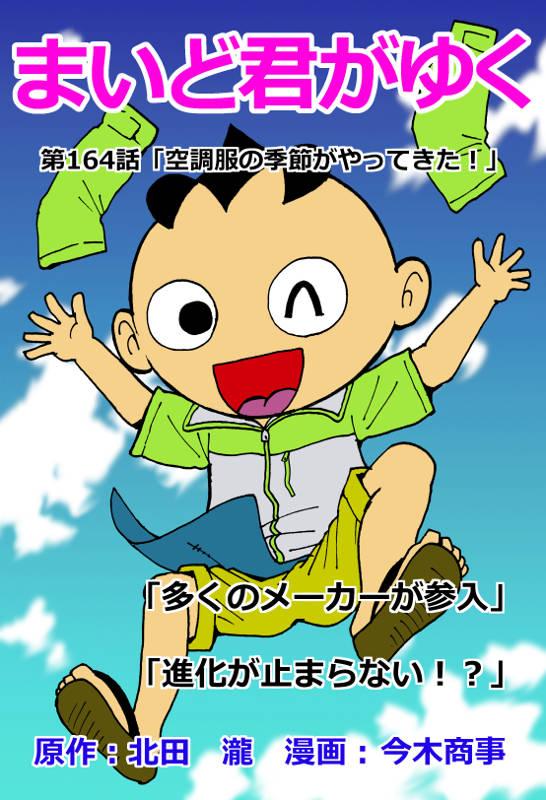 f:id:manga-imaking:20190714103947j:plain