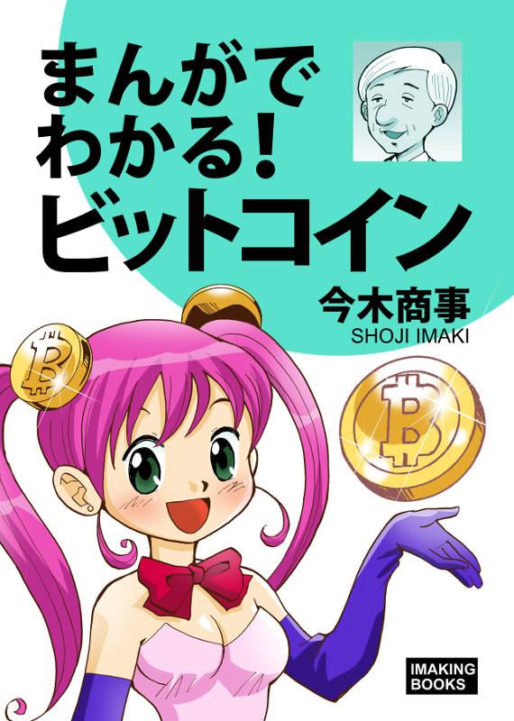 f:id:manga-imaking:20190730160841j:plain