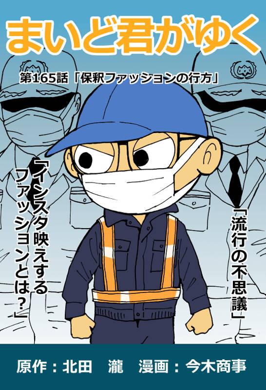 f:id:manga-imaking:20190730161149j:plain