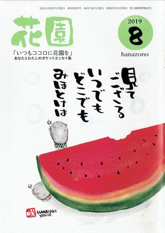 f:id:manga-imaking:20190802105957j:plain
