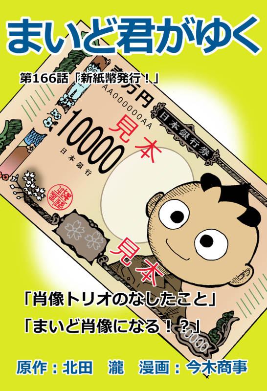 f:id:manga-imaking:20190813144326j:plain