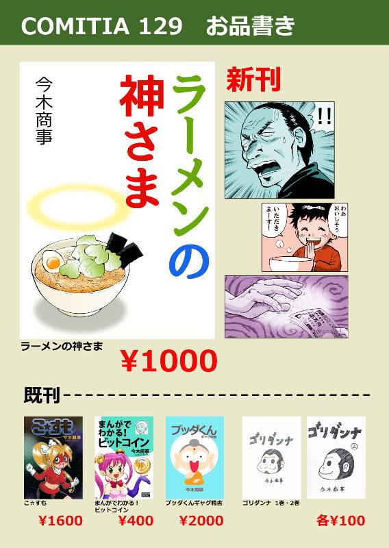f:id:manga-imaking:20190819145758j:plain